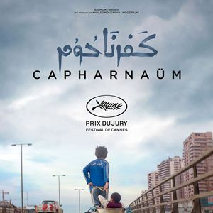 capharnaüm cinema